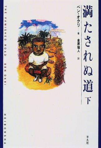 満たされぬ道〈下〉 (新しい「世界文学」シリーズ)