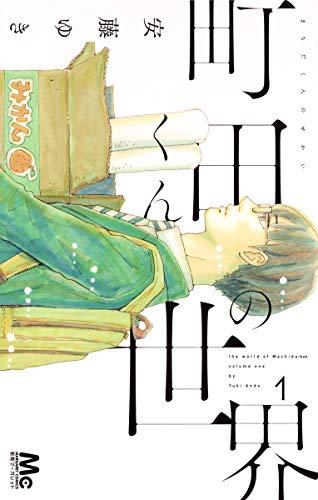 町田くんの世界 1 (マーガレットコミックス)の詳細を見る