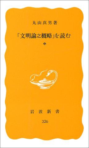 「文明論之概略」を読む(中) (岩波新書)