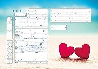 【令和対応】役所に提出できるデザイン婚姻届 Two Heart