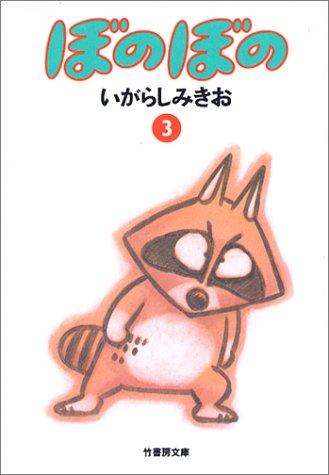 ぼのぼの (3) (竹書房文庫)