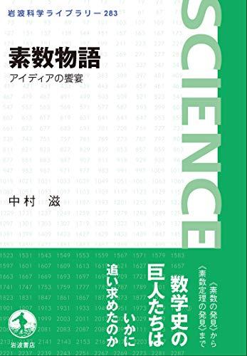 素数物語: アイディアの饗宴 (岩波科学ライブラリー)