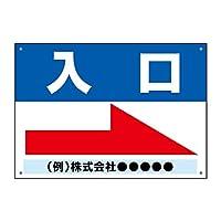 〔屋外用 看板〕入口 右向き矢印 ゴシック 穴あり 名入れ無料 (B2サイズ)