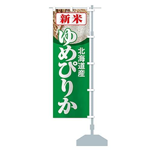 新米・北海道産・ゆめぴりか のぼり旗 サイズ選べます(スリム45x180cm 右チチ)