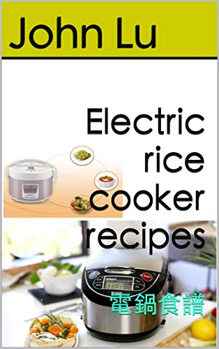 Electric rice cooker recipes: 電鍋食譜 (Traditional Chinese Edition)