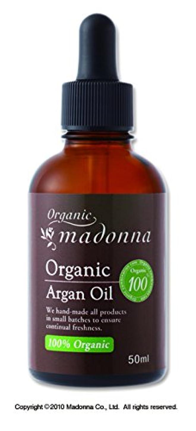 永遠の睡眠対応するオーガニックマドンナ アルガンオイル50ml