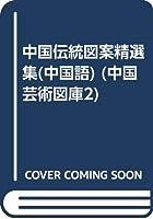 中国伝統図案精選集(中国語) (中国芸術図庫2)