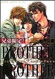 兄弟限定! (2) ―brother×brother (あすかコミックスCL-DX)