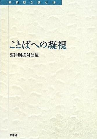 ことばへの凝視: 粟津則雄対談集 (転換期を読む)