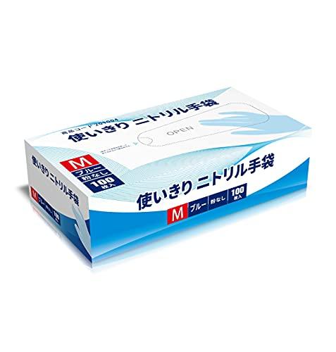使い捨て手袋 ニトリル手袋【食品衛生法適合】使いきり グローブ 青 ブルー パウダーフリー 100枚入 Mサイズ