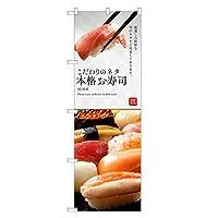 アッパレ のぼり旗 寿司 のぼり 四方三巻縫製 (レギュラー) F07-0189C-R