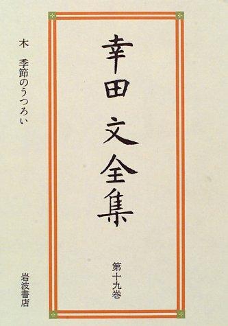 幸田文全集〈第19巻〉木・季節のうつろい