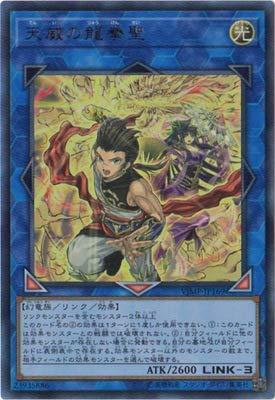 遊戯王/VJMP-JP169 天威の龍拳聖【ウルトラレア】