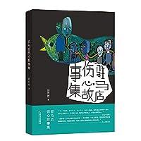 Zhumadian sad stories(Chinese Edition)