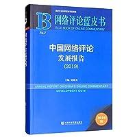 中国网络评论发展报告(2019)/网络评论蓝皮书