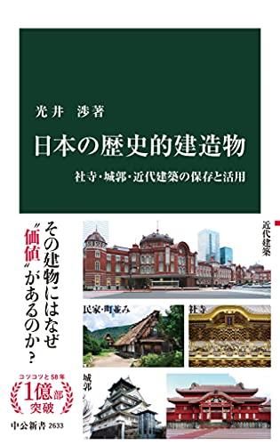 日本の歴史的建造物 社寺・城郭・近代建築の保存と活用 (中公新書)