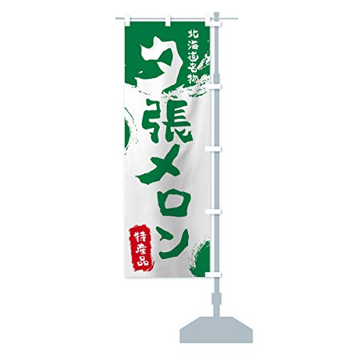 夕張メロン のぼり旗 サイズ選べます(コンパクト45x150cm 右チチ)