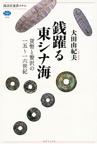 銭躍る東シナ海 貨幣と贅沢の一五~一六世紀 (講談社選書メチエ)
