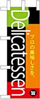 ミニのぼり デリカテッセン No.68888 (受注生産) [並行輸入品]