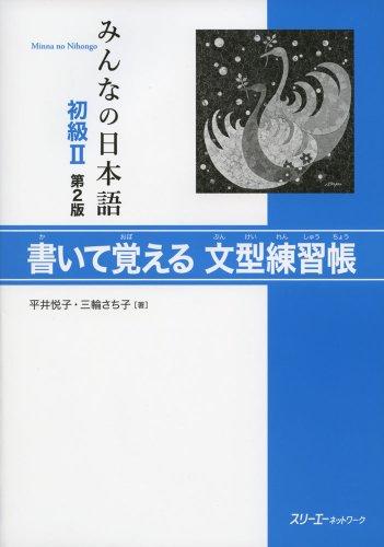 MINNA NO NIHONGO SHOKYU [2ND ED.] VOL. 2 KAITE OBOERU BUNKEI RENSHUCHO
