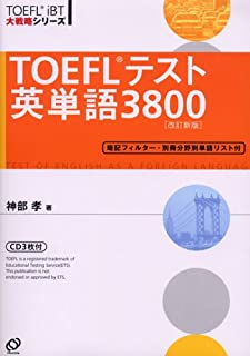 TOEFLテスト英単語3800 (TOEFL iBT大戦略シリーズ)