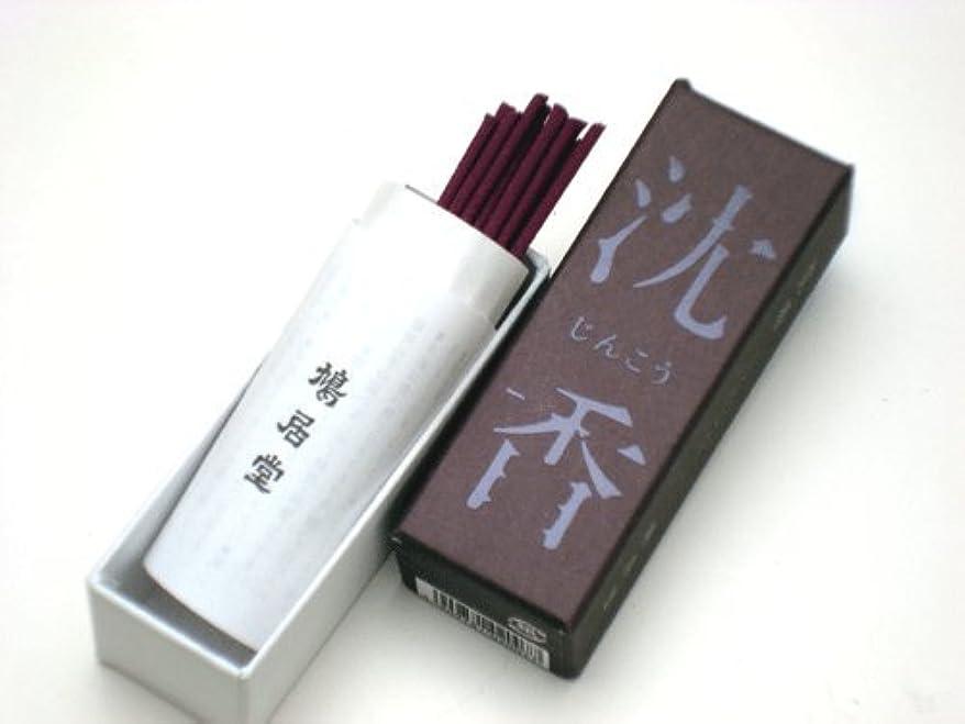 高価なスワップ生命体鳩居堂【香木の香り 沈香】 お香 スティック