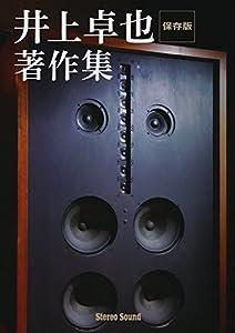 Download 井上卓也著作集 (SS選書) PDF 井上 卓也 4880733555