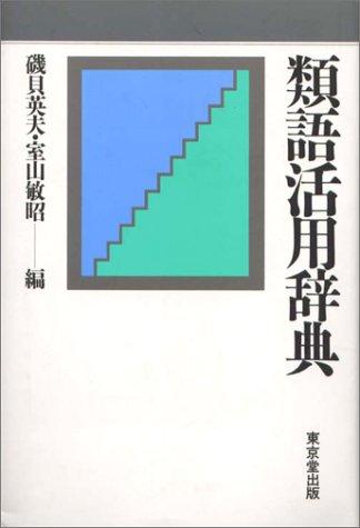 東京堂出版『類語活用辞典』