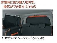 正規ディーラー品 スズキ ハスラーMR31S H25.12~R1.12 純正品 リヤプライバシーシェードB9PE 99000-99034-D89