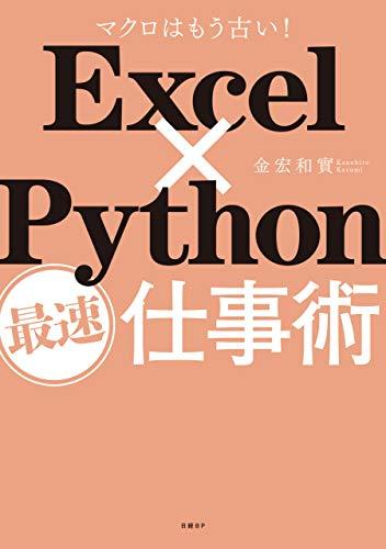 Excel×Python最速仕事術 - 金宏 和實