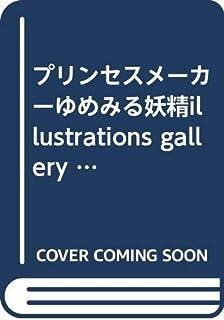 プリンセスメーカーゆめみる妖精illustrations gallery (ゲーメストムック EXシリーズ Vol. 57)