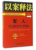 军人权益保护法律指南/公民权益保护法律指南以案释法丛书