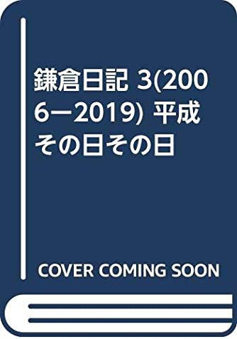鎌倉日記 3(2006ー2019) 平成その日その日