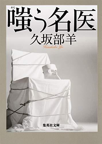 嗤う名医 (集英社文庫)の詳細を見る