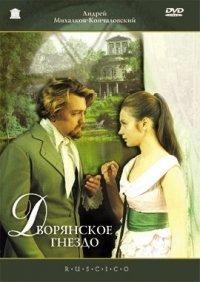 Dvoryanskoe gnezdo (Ein Adelsnest) (Engl.: Nest of the Gentry) (RUSCICO) - russische Originalfassung [Дворянское гнездо (RUSCIC