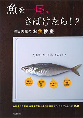 魚を一尾、さばけたら!? 濱田美里のお魚教室