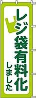 レジ袋有料化 黄緑 600×1800mm 株式会社UMOGA