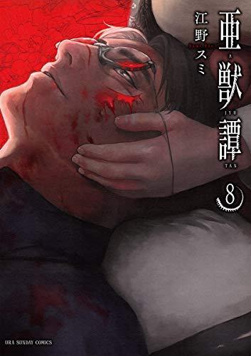 亜獣譚(8) (裏少年サンデーコミックス)