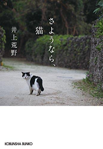 さようなら、猫 (光文社文庫)