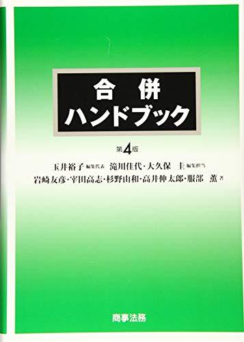 合併ハンドブック〔第4版〕の詳細を見る