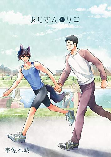 【特装版】おじさんとリコ (DeNIMO)