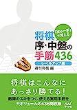 「次の一手」で覚える 将棋 序・中盤の手筋436 レベルアップ編 (マイナビ将棋文庫)