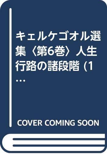 キェルケゴオル選集〈第6巻〉人生行路の諸段階 (1948年)