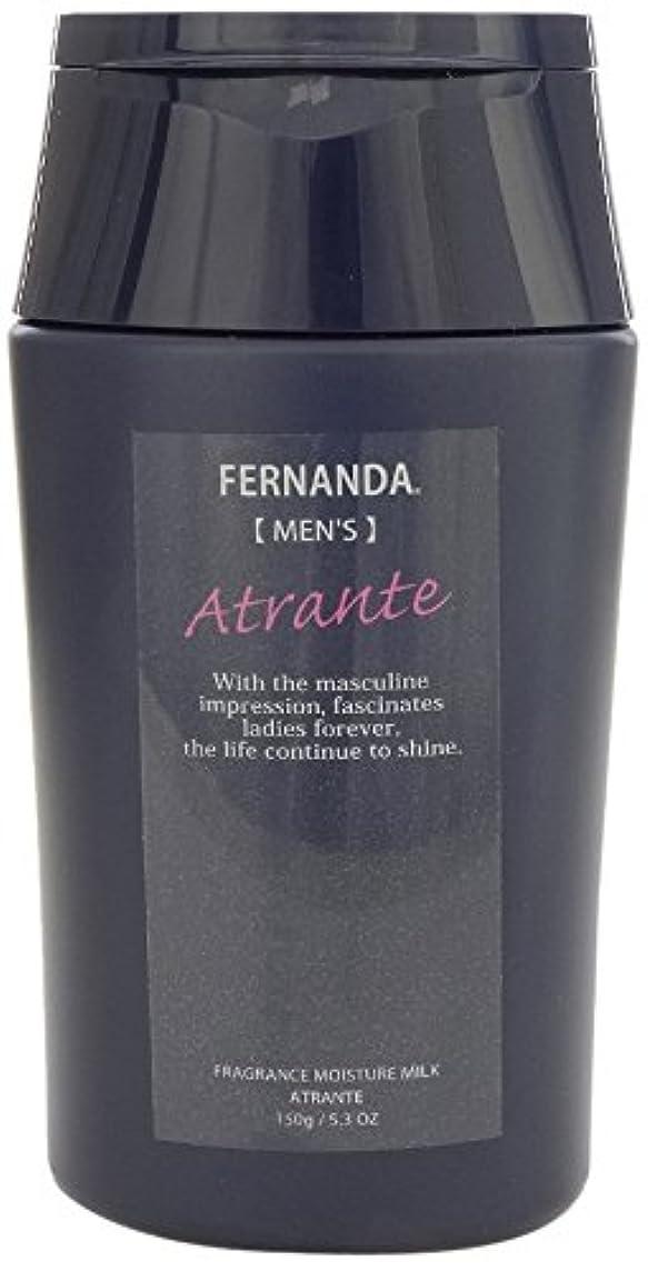 代表単なるすぐにFERNANDA(フェルナンダ) Moisture Milk For MEN Atrante (モイスチャー ミルク フォーメン アトランテ)