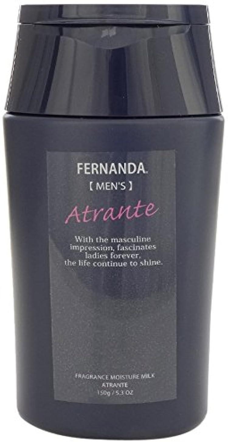 逆説放射性ビリーFERNANDA(フェルナンダ) Moisture Milk For MEN Atrante (モイスチャー ミルク フォーメン アトランテ)