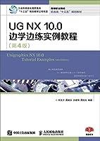 UG NX 10.0 边学边练实例教程(第4版)