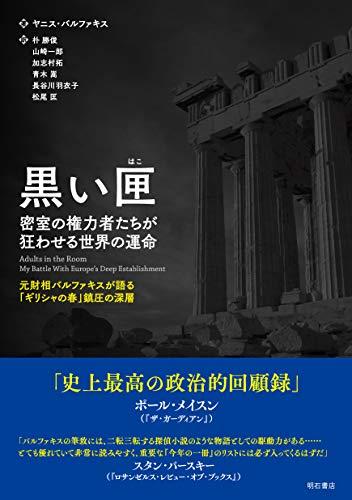 黒い匣 (はこ)  密室の権力者たちが狂わせる世界の運命――元財相バルファキスが語る「ギリシャの春」鎮圧の深層