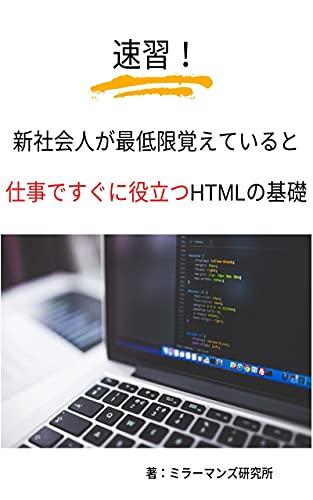 速習!新社会人が最低限覚えていると仕事ですぐに役立つHTMLの基礎
