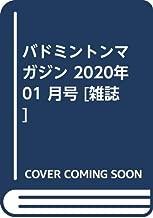バドミントンマガジン 2020年 01 月号 [雑誌]