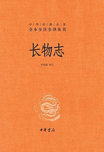 长物志 (English Edition)